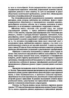 Православная традиция русского города в 1917-1930 гг. (на матер. Г.Вологды)(Диссертация)